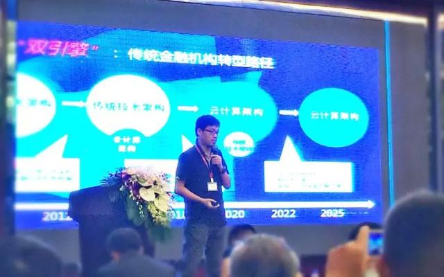 2015第二届中国互联网金融创新峰会现场图片