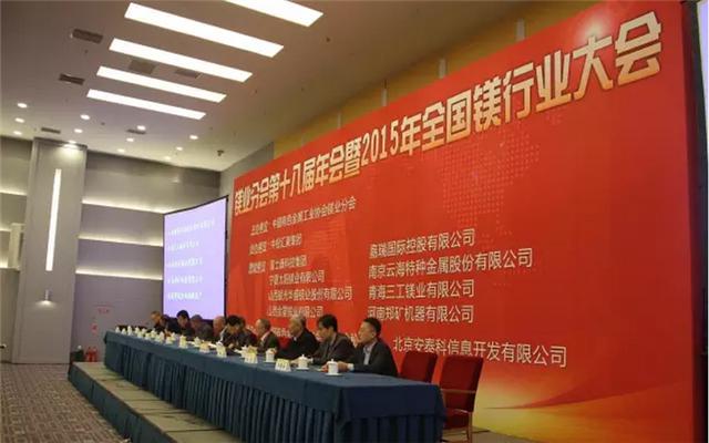 镁业分会第十八届年会暨2015年全国镁行业大会现场图片