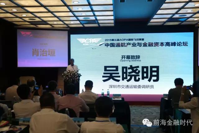 中国通航产业与金融资本高峰论坛现场图片