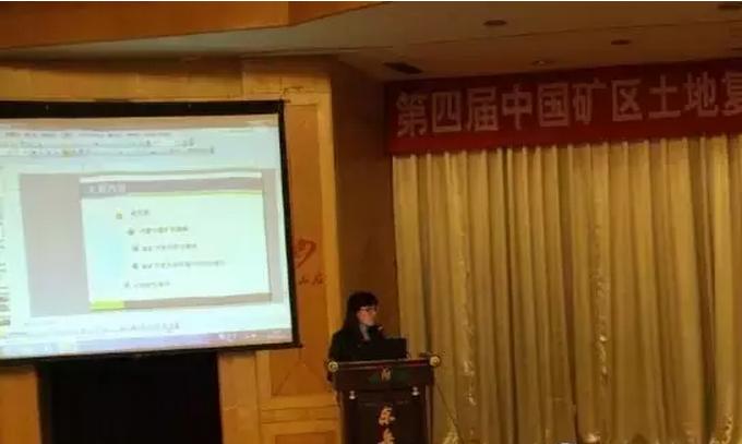 第四届中国矿区土地复垦与生态修复研讨会现场图片