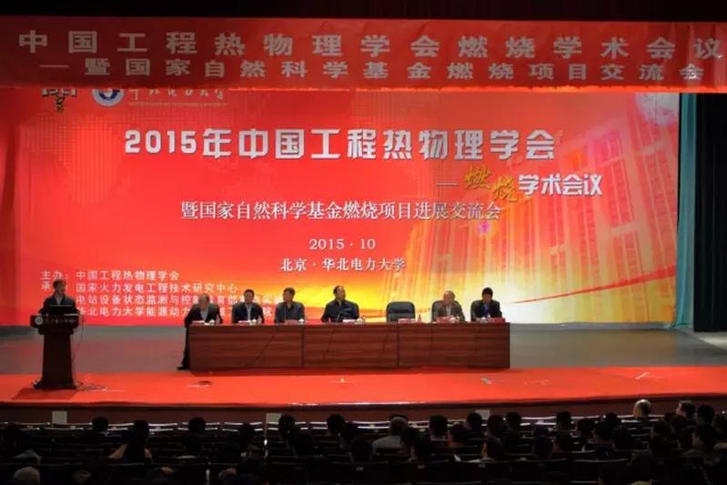 中国工程热物理学会燃烧学学术年会现场图片