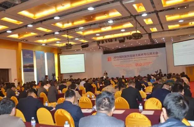 2015 国际装饰混凝土技术与应用大会现场图片