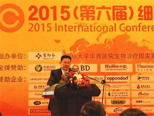 2015第六届细胞治疗国际研讨会现场图片