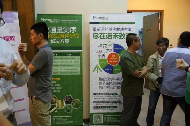 生物育种技术及产业发展高峰论坛现场图片