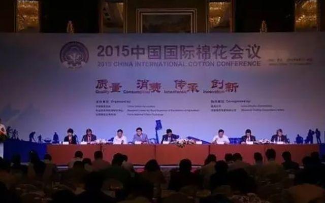 2015中国国际棉花会议现场图片