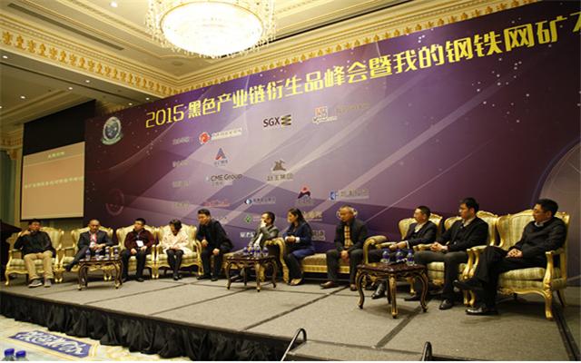 2015年黑色产业链金融衍生品峰会现场图片