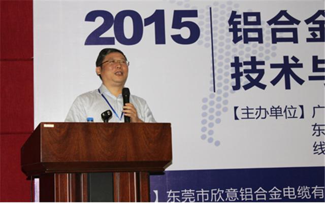 2015年铝合金电缆应用与技术研讨会现场图片