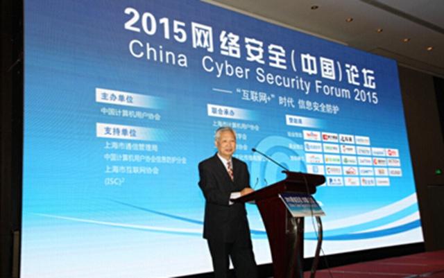2015网络安全(中国)论坛现场图片