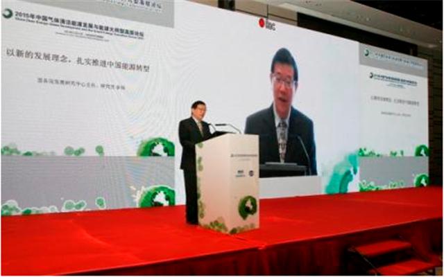 2015年中国气体清洁能源发展与能源大转型高层论坛现场图片