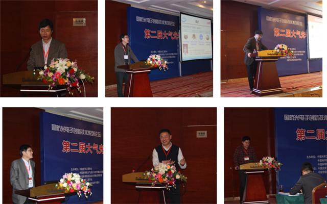 第二届全国大气光学及自适应光学技术发展研讨会现场图片