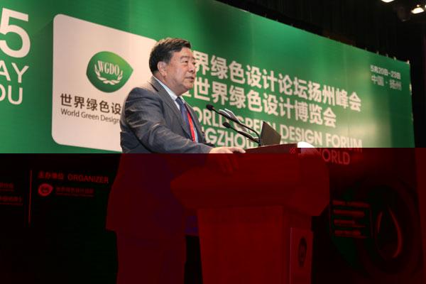 2016世界绿色设计论坛京津冀绿色发展大会现场图片