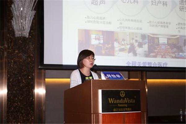 第二届中美国际妇女儿童健康高峰论坛现场图片