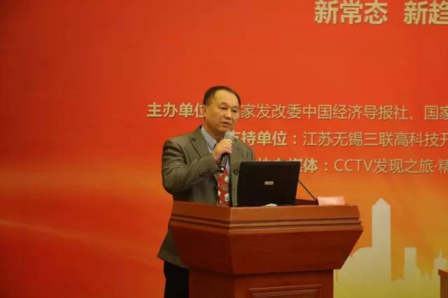2016中国宏观经济高层报告会现场图片