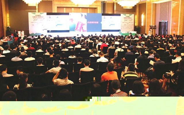 2015(第四届)中国移动广告营销大会现场图片