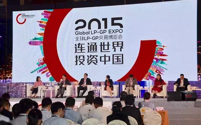 2015全球LP-GP交易博览会(Global LP-GP EXPO)现场图片