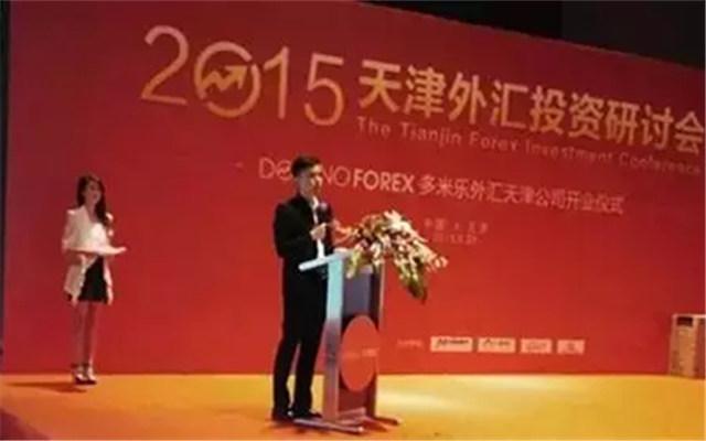 2015首届天津外汇研讨会现场图片