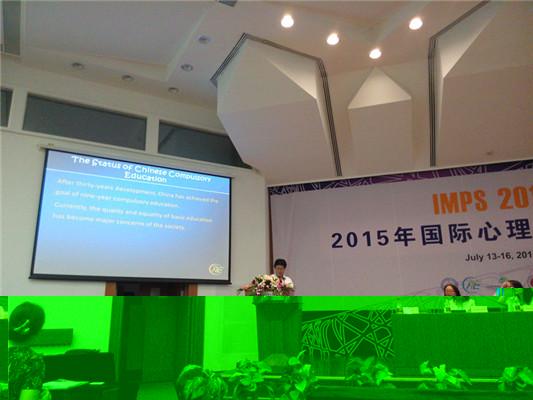 2015年国际心理测量研讨会(IMPS 2015)现场图片
