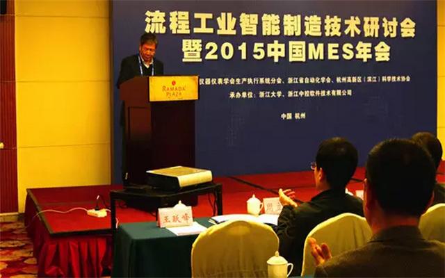 流程工业智能制造技术研讨会暨2015中国MES年会现场图片