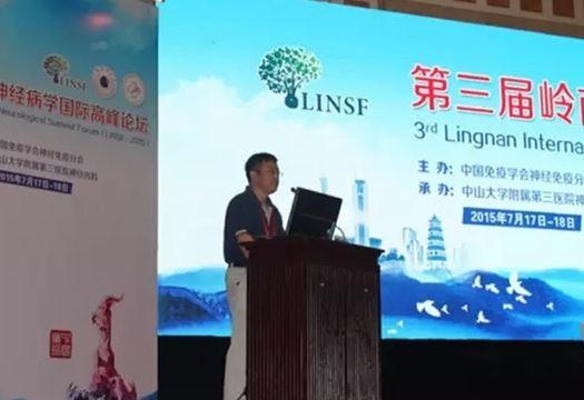 第三届岭南神经病学国际高峰论坛现场图片