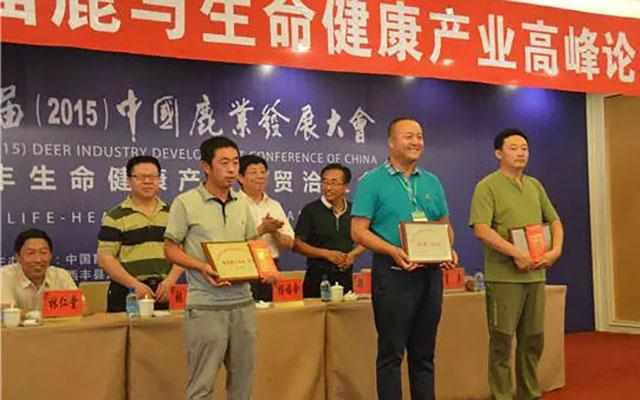 第六届(2015)中国鹿业发展大会暨中国(西丰)生命健康产业经贸洽谈会现场图片