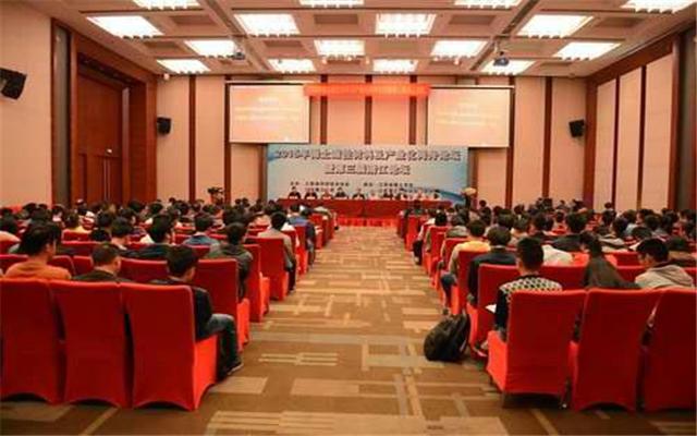 2015年稀土磁性材料及产业化同舟论坛现场图片