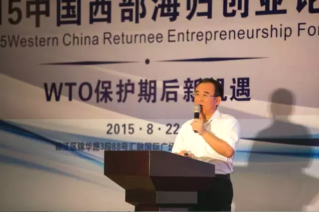 中国西部海归创业论坛现场图片