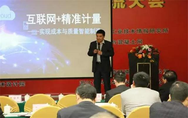2015中国水泥技术年会现场图片