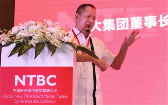 首届中国上海新三板市场交易商大会(NTBC)现场图片