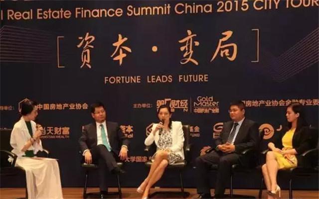 资本·变局——2015全球房地产金融中国峰会城市巡演(北京站)现场图片