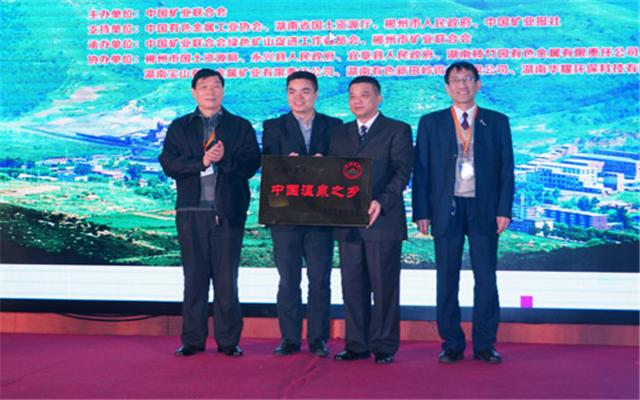 中国石油化工行业节能减排科技创新大会现场图片