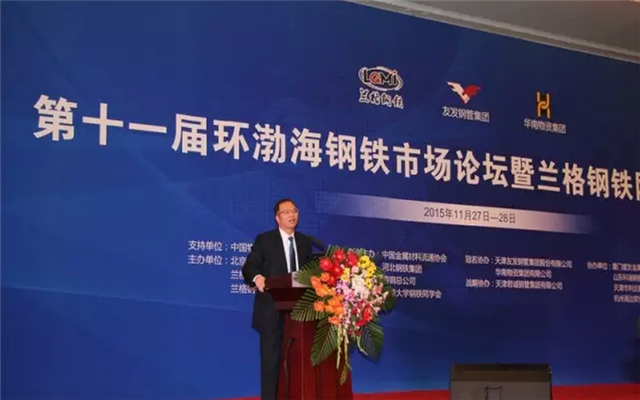 第十一届环渤海钢铁市场论坛现场图片
