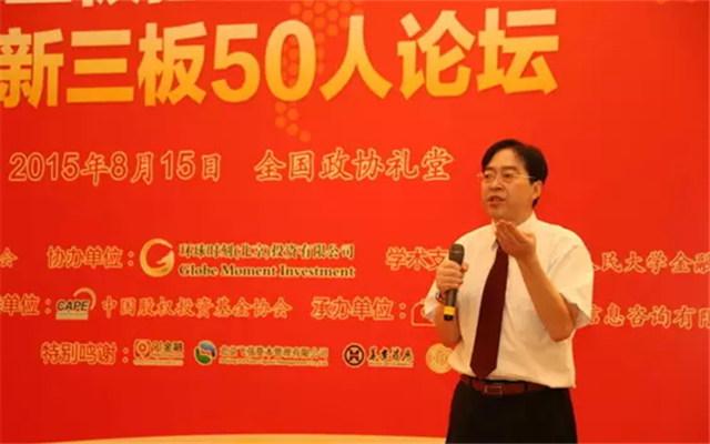 2015中国新三板产业发展高峰论坛暨新三板50人论坛现场图片