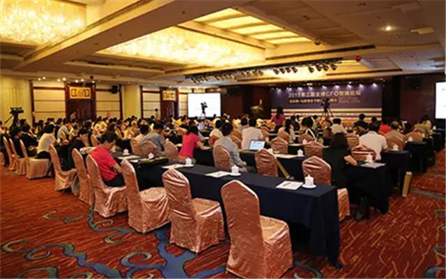 第三届全球CFO领袖论坛 现场图片