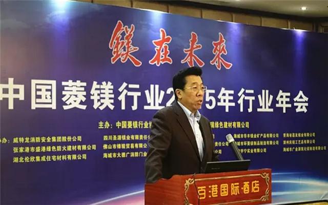 中国菱镁行业2015年行业年会现场图片
