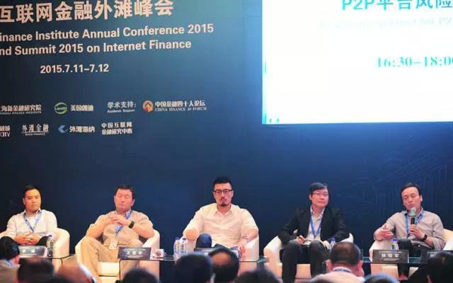 2015互联网金融外滩峰会现场图片