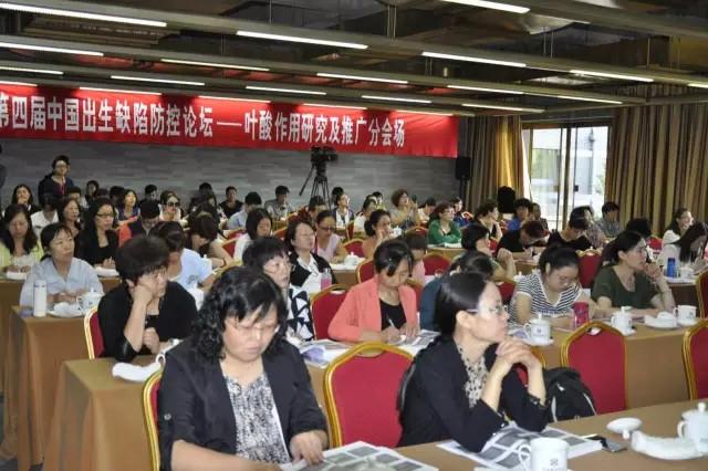 第四届中国出生缺陷防控论坛现场图片
