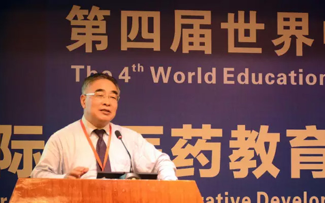 第四届世界中医药教育大会现场图片