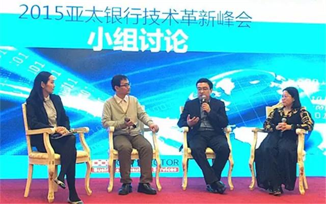 2016亚太银行技术革新峰会现场图片