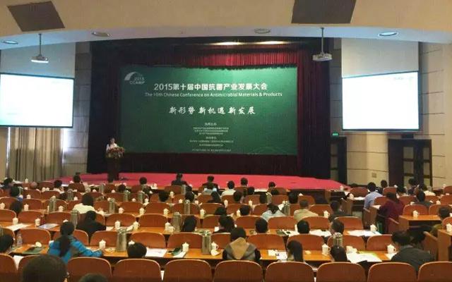 2015年第10届中国抗菌产业发展大会现场图片