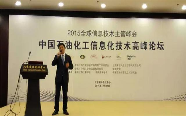 第二届中国石油化工信息化技术高峰论坛现场图片