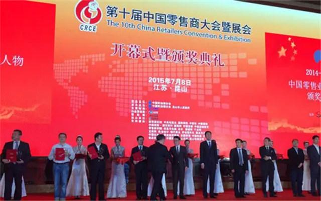 2015第十届中国零售商大会现场图片