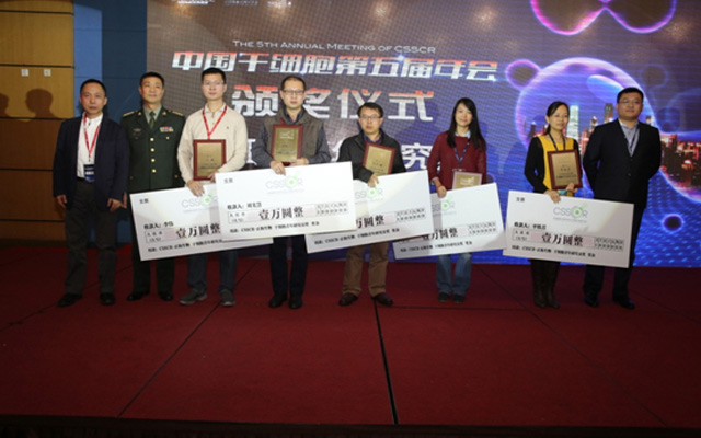 2015中国干细胞第五届年会现场图片
