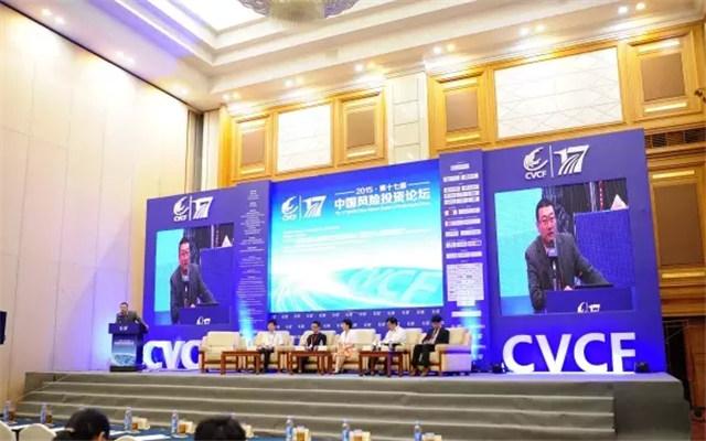 2015第十七届中国风险投资论坛现场图片