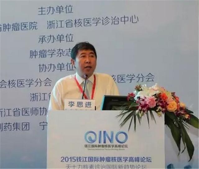 2015钱江国际肿瘤核医学高峰论坛现场图片