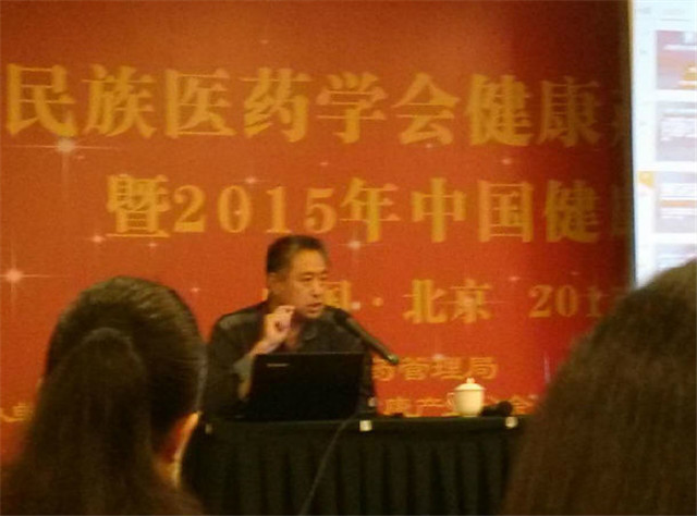 中国民族医药学会健康产业分会成立大会暨2015中国健康产业大会现场图片