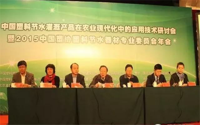 中国塑料节水灌溉产品在农业现代化中的应用技术研讨会现场图片