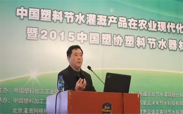 第二届中国塑料节水灌溉产品在农业现代化中的应用大会现场图片