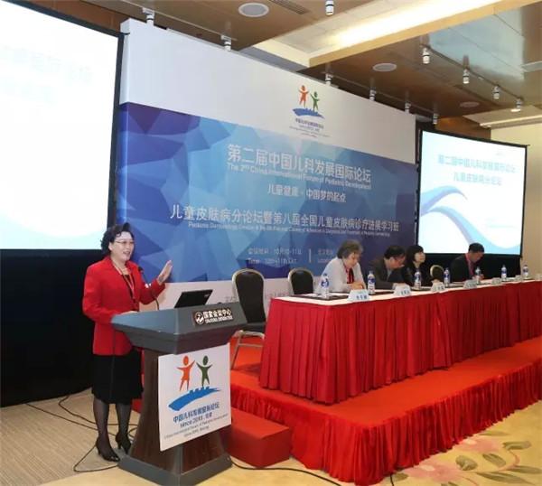 中国儿科发展国际论坛-儿童皮肤病分论坛现场图片
