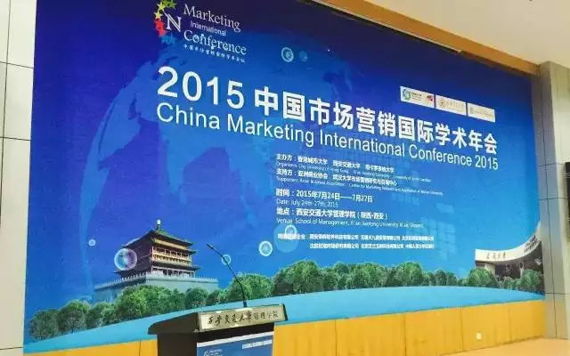 2015中国市场营销国际学术年会现场图片