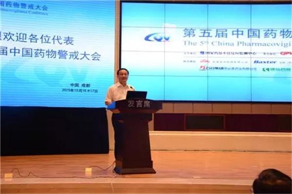 第五届中国药物警戒大会现场图片